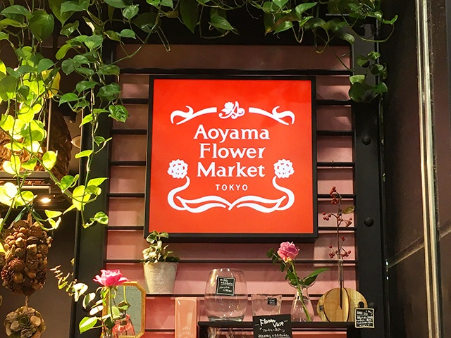 青山フラワーマーケット バイト