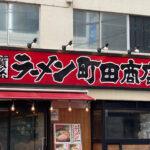 町田商店のバイト評判が魅力的すぎる!経験者の口コミや仕事内容について