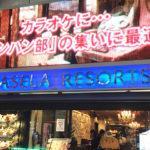 パセラ バイト