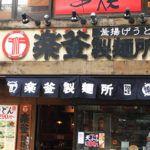 楽釜製麺所バイト