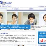SGフィルダー評判
