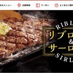 ステーキガスト バイト 評判