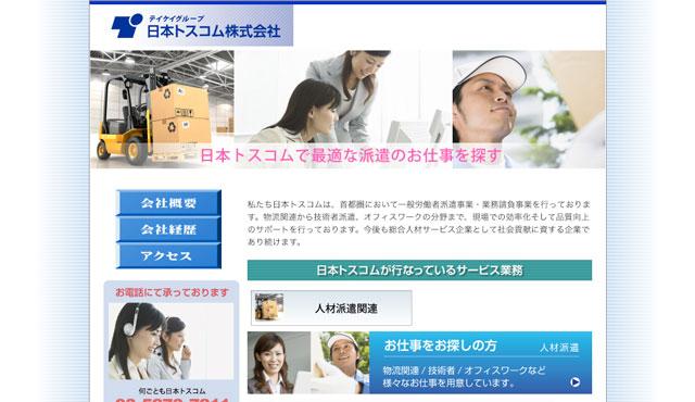 日本トスコムの評判
